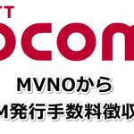 ドコモ、MVNOからSIM発行手数料394円徴収へ