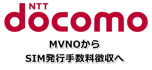 ドコモ、MVNOからSIM発行手数料394円徴収へトップ画像