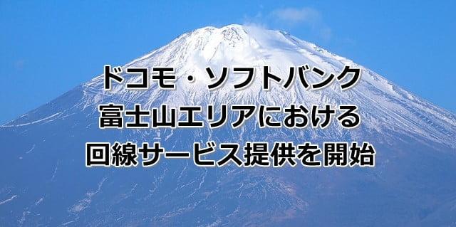 ドコモ・ソフトバンクが富士山山頂で回線接続サービスを開始トップ画像