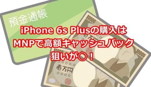 iPhone 6s Plusは「おとくケータイ.net」でMNP高額キャッシュバック狙いが◯!