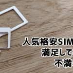 格安SIMシェア上位8社の満足なところ、不満なところ