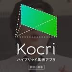 「Kocri」 スマホ画面を表示しチョークで書き込める黒板アプリ登場!