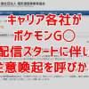 ドコモ、au、ソフトバンク、ワイモバイルがポケモンGOへの注意喚起を発表