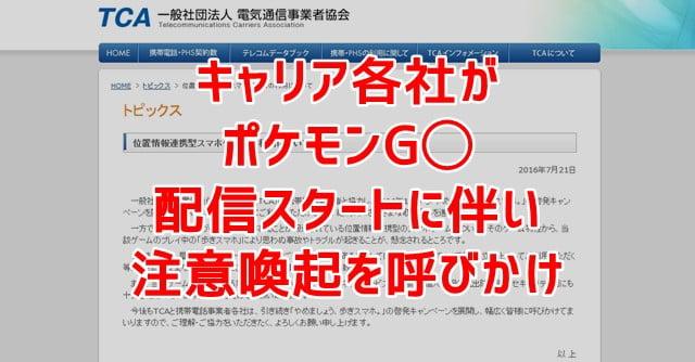 ドコモ、au、ソフトバンク、ワイモバイルがポケモンGOへの注意喚起を発表トップ画像