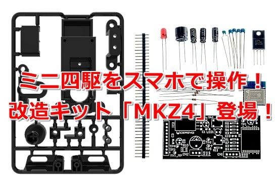スマートミニ四駆?スマホで操作できるミニ四駆改造キット「MKZ4」登場!トップ画像