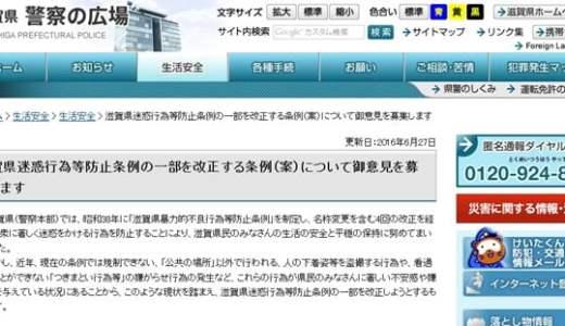 スマホを向けたら即逮捕?!滋賀県警が規制強化に向け改正案を策定