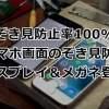 スマホ画面のぞき見防止に 専用ディスプレイ&メガネ登場!