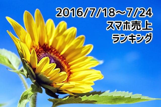 2016/7/18~7/24 スマホ売上ランキング ワイモバイル「iPhone5s」が急浮上!トップ画像