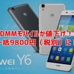 DMMモバイルが「Huawei Y6」を値下げ!1万円以下で買えるスマホが欲しい人に!