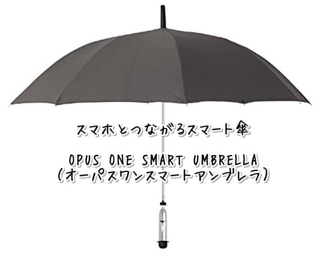 スマホとつながるスマート傘「OPUS ONE SMART UMBRELLA(オーパスワンスマートアンブレラ)」発売!トップ画像