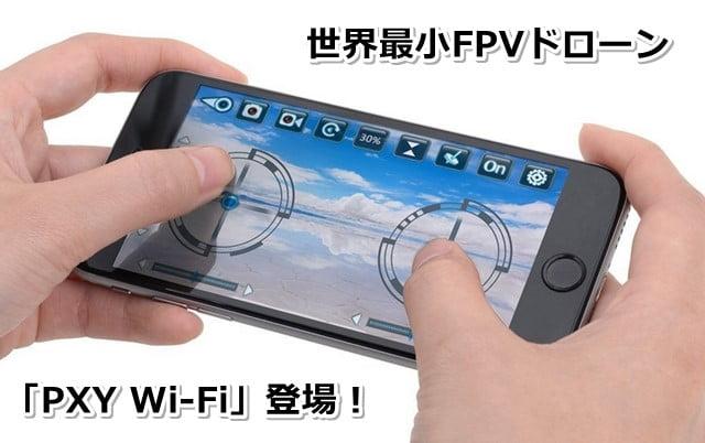 スマホで操作できるドローン「PXY Wi-Fi(ピクシィワイファイ)」登場!