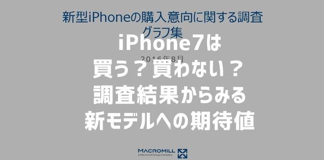 iPhone7は買う?買わない?新モデルへの期待値は?(マクロミル調べ)トップ画像