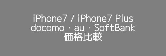 iPhone7予約はどこがおトク?ドコモ、au、ソフトバンクの端末価格を比較!トップ画像