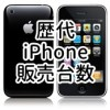 iPhoneの販売台数 歴代モデルで一番売れたのは?