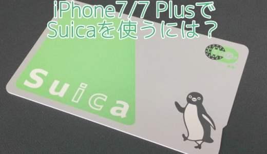 iPhone7/7 Plus Felica対応でおサイフケータイ機能搭載!Suicaはどう使う?