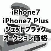 iPhone7/iPhone7 Plus ジェットブラック 現在のオークション価格は?