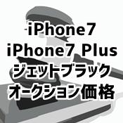 iPhone7/iPhone7 Plus ジェットブラック 現在のオークション価格は?