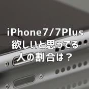 iPhone7/7 Plusのどこが魅力?購買意欲と人気カラーは?(MMD研究所調べ)