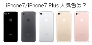 iPhone7/7 Plus人気色ランキング!一番人気の色は?トップ画像