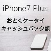 iPhone7 Plusをおとくケータイ.netで乗り換え(mnp)したときのキャッシュバック額は?