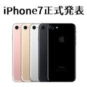 iPhone7/7 Plus正式発表!新機能や価格、スペックは?