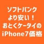 おとくケータイ.netのiPhone7価格は?キャッシュバック金額はいくら?予約可能?