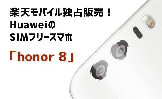 楽天モバイル「honor 8(オナーエイト)」の価格、スペックは?トップ画像