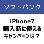 ソフトバンクでiPhone7購入時に使えるキャンペーンは?