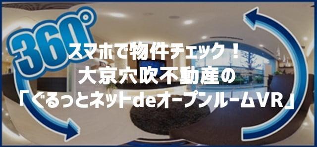 スマホで賃貸物件を詳細にチェック!大京穴吹不動産がVR技術を導入トップ画像