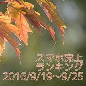 2016/9/19~9/25 スマホ売上ランキング iPhone7が2週連続トップ!