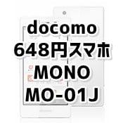 「MONO MO-01J」 docomoから実質648円スマホ登場