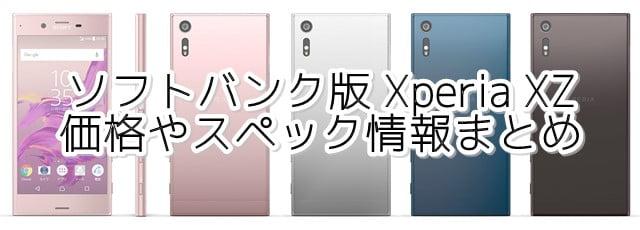 Xperia XZ 601SO ソフトバンク版の価格、スペック、発売日は?トップ画像