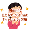 iPhone7 おとくケータイ.netのキャッシュバック額や在庫状況は?