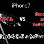 iPhone7は楽天モバイルで!キャリア料金と比較してみた