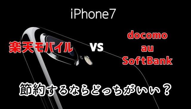iPhone7は楽天モバイルで!キャリア料金と比較してみたトップ画像