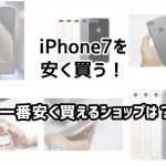 iPhone7を安く買う!一番安いショップは?