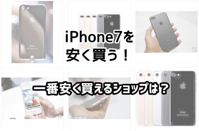 iPhone7を安く買う!一番安いショップは?トップ画像