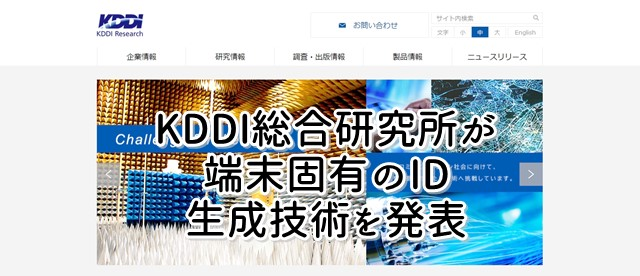 KDDI総合研究所、が端末ごとにIDを生成する技術を発表トップ画像