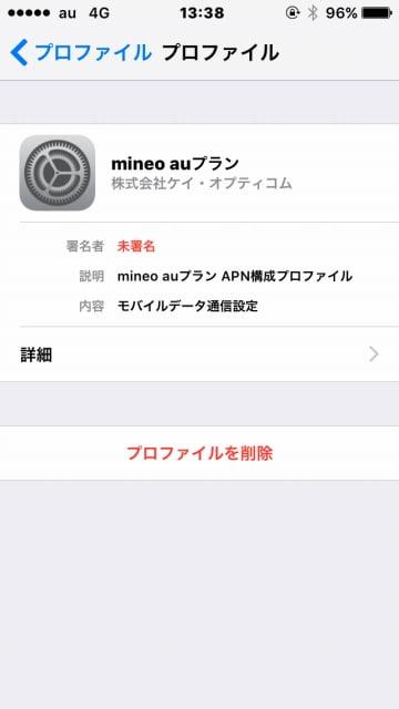 mineo法人契約プロファイル設定Wi-Fiオフ