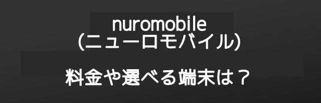 nuromobile(ニューロモバイル) So-netの新しい格安SIMサービス(MVNO)登場!トップ画像