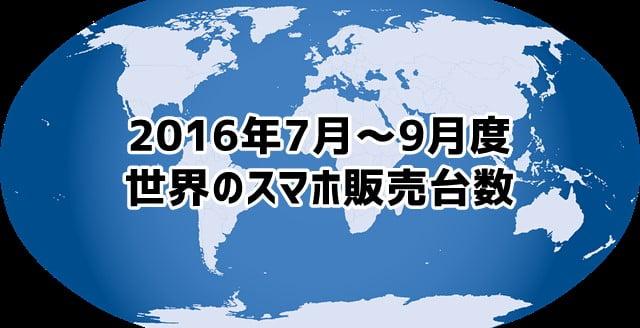 世界のスマホ販売台数 2016年7~9月度(第3四半期) トップ画像