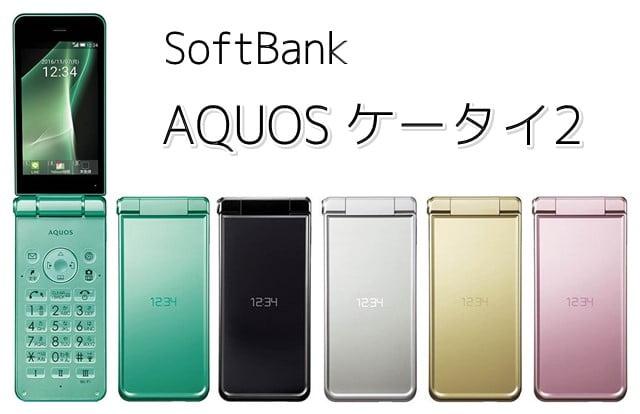 AQUOSケータイ2(アクオスケータイ2) ソフトバンクの価格や料金、スペックまとめトップ画像