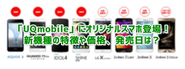 UQmobileのセット端末にオリジナル機種登場!2016年秋冬スマホ新機種情報まとめトップ画像