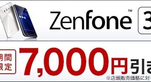 ZenFone3 楽天モバイルが7000円割引キャンペーン実施中!
