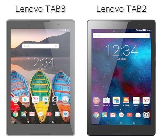 「Lenovo TAB3」と「Lenovo TAB2」のスペック比較