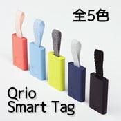 Qrio Smart Tag(キュリオスマートタグ) 落とし物探しが簡単になるデバイス登場!