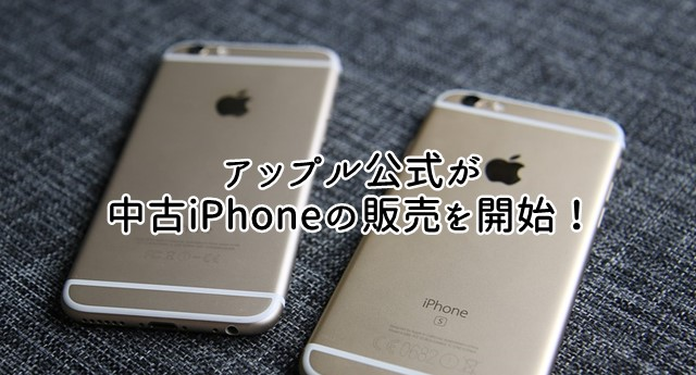 アップル公式で中古iPhone販売スタート!トップ画像