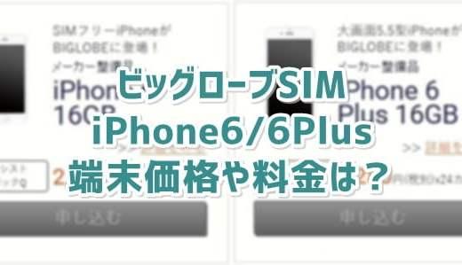 ビッグローブSIM iPhone6/6Plusの端末価格や料金、テザリング対応状況まとめ
