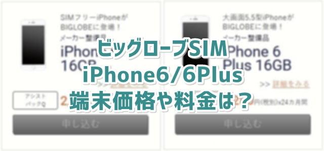 ビッグローブSIM iPhone6/6Plusの端末価格や料金、テザリング対応状況まとめトップ画像