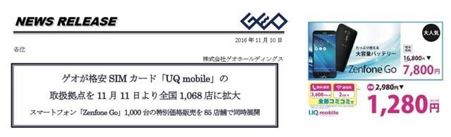 ゲオが格安SIM「UQモバイル」取扱店舗を全国へ ZenFoneGo割引キャンペーンも実施中!トップ画像
